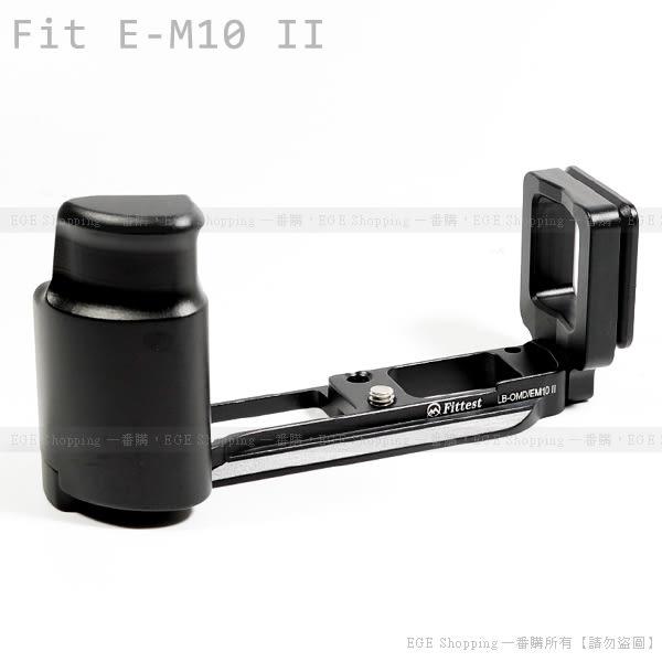 EGE 一番購】for OLYMPUS E-M10 M2 專用金屬手把 防滑手把 可搭配ARCA雲台【黑】