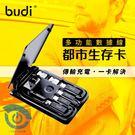 budi多功能旅行充電線收納盒 蘋果 安卓 Type-C三合一收納盒