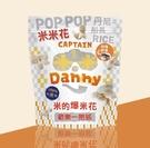 【丹尼船長米米花】 黑糖珍珠撞奶(100克/包)