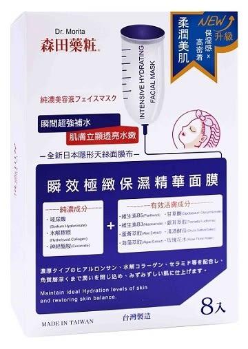 【森田藥粧】瞬效極緻保濕精華面膜8片入x12盒(2210114P)