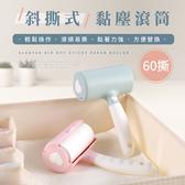 【IDEA】斜撕手柄家居衣物極淨滾筒黏毛器/黏毛除塵粉紅