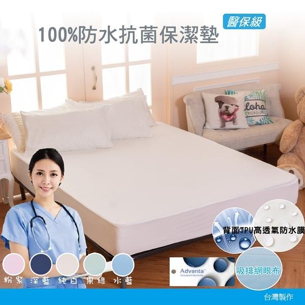 [雙人]100%防水吸濕排汗網眼床包式保潔墊(不含枕套) MIT台灣製造《純白》