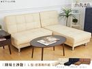 【班尼斯國際名床】~Lewis路易士-多功能調整L型皮革沙發床(可當床)!(三色)