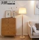 日式北歐木質客廳落地燈MUJI簡約布藝臥...