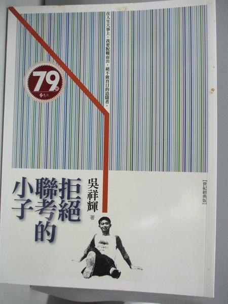 【書寶二手書T1/勵志_DKD】拒絕聯考的小子_吳祥輝