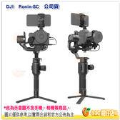 預購 大疆 DJI Ronin-SC 如影SC 手持穩定器 基礎套裝 公司貨 三軸穩定器 智能跟隨 360度旋轉 體感遙控