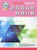(二手書)證券投資與財務分析(107年版):證券商業務員資格測驗適用(學習指南與題..