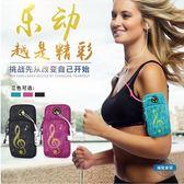 臂包跑步手機臂包 男女生健身戶外裝備蘋果手機袋手臂包運動手機臂套