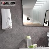 酒店泡沫洗手機洗手液泡沫機按壓式瓶子壁掛式沐浴露皂液器盒子地 奇思妙想屋