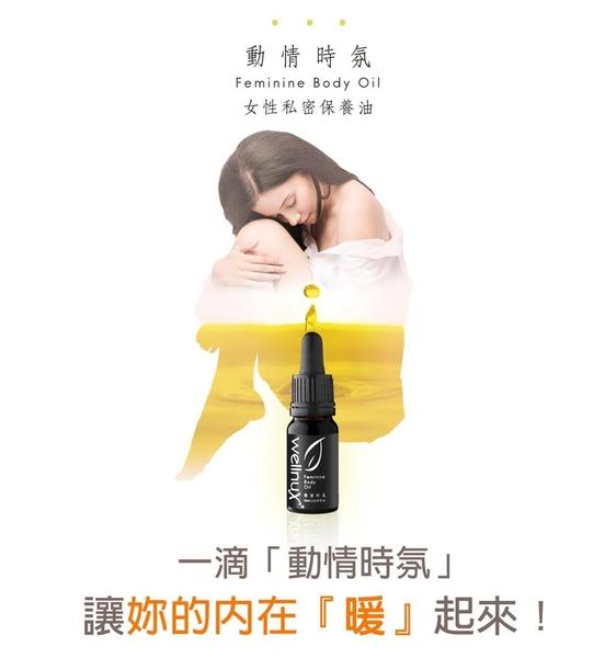 [效期半年]WellnuX維妮舒『動情時氛』私密保養油 10ml滴肌精-蛇床子、肉桂、丁香、厚朴等