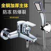 水龍頭全銅浴室熱水器暗裝混水閥冷水龍頭 LQ5760『小美日記』