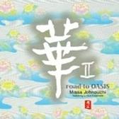 【停看聽音響唱片】【CD】【平和之月─異國之旅】華 II