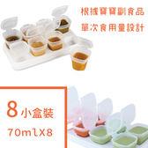 副食品保存盒 冷凍保鮮盒 70ml (不含收納盤) HS4031