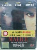 挖寶二手片-I11-048-正版DVD*電影【體熱邊緣】-艾力克鮑德溫*妮可基曼*比爾布魯曼