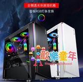 主機箱 電腦機箱台式DIY全側透簡約防塵游戲水冷大板機箱背線T 2色
