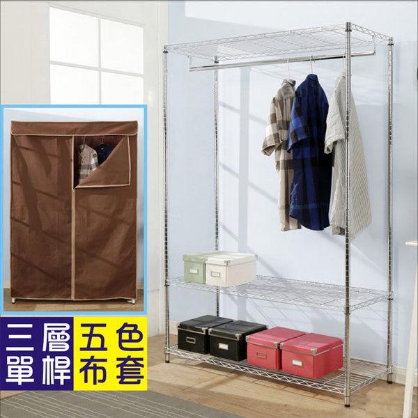 鐵力士架【澄境】120x45x180 鐵力士附布套三層單桿衣櫥/層架/角架/鐵架 I-DA-WA013