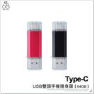 64G Type-C USB 雙頭 隨身碟 OTG 手機 平板 電腦 記憶體 擴充 兩用 U盤 迷你 車載