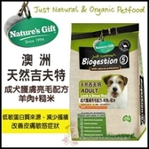 *KING WANG*【48-N-0012】吉夫特Gift《成犬護膚亮毛配方(羊肉+糙米)》1.5kg /天然犬糧