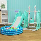 滑梯 兒童室內嬰兒家用多功能滑滑梯寶寶組合滑梯秋千塑料玩具加厚JD  寶貝計畫