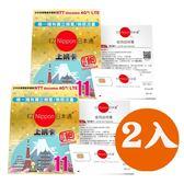 【日本賞楓】EZ Nippon日本通11天吃到飽上網卡(2入組)※啟用期限:2019/02/28