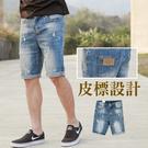 短褲 韓國製口袋皮標油漆噴點抓破牛仔短褲【NB0482J】