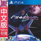 PS4 閃速神機(中文版)