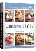 (二手書)「天然發酵麵食101道」周老師的美食教室:100%安全食材,清楚易懂步驟圖,..