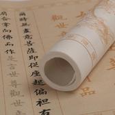 妙法蓮華經觀世音菩薩普門品抄經本小楷字體毛筆字帖臨摹經書地藏經弟