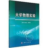 書十日到貨R3Y ~POD 大學物理實驗~9787030502506 科學出版社作者:作