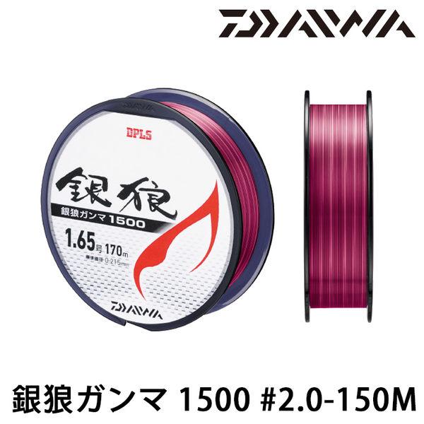 漁拓釣具 DAIWA 銀狼GAMMA 1500 150m #1.85 (磯釣母線)