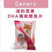 Canary 〔海的恩惠,DHA 補給鰹魚片,60g 〕102 元