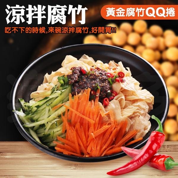 【低脂減醣】黃金腐竹QQ捲 免煮沖泡式 230g/包