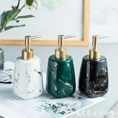 給皂器北歐陶瓷分裝瓶洗手液瓶衛生間乳液瓶樣板房浴室按壓瓶INS繫列瓶 艾家