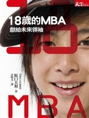 (二手書)18歲的MBA:獻給未來領袖