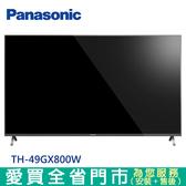 Panasonic國際4K 49型高階六原色聯網液晶電視TH-49GX800W含配送到府+標準安裝【愛買】