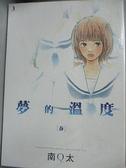 【書寶二手書T3/漫畫書_GUS】夢的溫度 3 春_南Q太