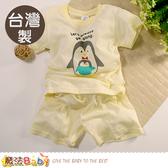 1~3歲童裝 台灣製夏季清涼布幼兒短袖套裝 魔法Baby