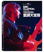 【停看聽音響唱片】【BD】艾瑞克克萊普頓:藍調天堂路