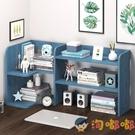 書架收納架臥室簡易桌上辦公桌小架子書柜【淘嘟嘟】