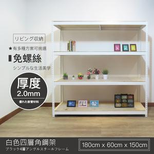 【探索生活】180X60X150公分四層純淨白免螺絲角鋼架