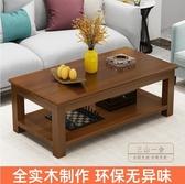 茶几 小茶幾簡約現代雙層全實木客廳小戶型創意簡易桌子原木飄窗長方形-三山一舍JY