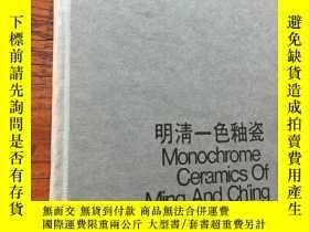 二手書博民逛書店明清一色釉瓷罕見硬精裝 無書衣 瓷器 Monochrome Ce