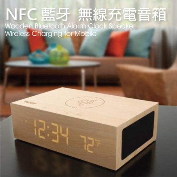 限量五台 AHEAD領導者 NFC 藍牙無線充電木質音箱 無線充電器+藍牙喇叭 音箱 藍牙音響