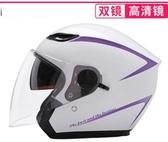 機車頭盔輕便防曬安全帽