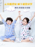 睡衣 兒童綿綢睡衣夏季男童女童棉綢套裝寶寶夏天空調家居服小男孩薄款 小宅女