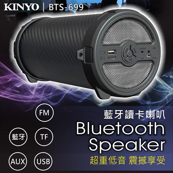 ◆KINYO 耐嘉 BTS-699 藍牙讀卡喇叭 藍芽喇叭 藍牙喇叭 Bluetooth 無線 插卡式 重低音 音箱 音響