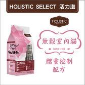 Holistic Select活力滋〔無穀室內貓體重控制配方,2.5磅〕