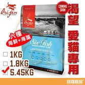 Orijen 渴望貓(六種鮮魚+海藻)  5.45kg【寶羅寵品】