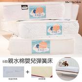 【品樂生活】贈保潔墊 B款親水棉嬰兒彈簧床 58x118x14cm EDO 愛多床墊 手工床 台灣製造 草蓆 乳膠床