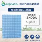 適用SKODA Superb II【Or...